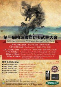 International Chinese Kung Fu Festival 2016