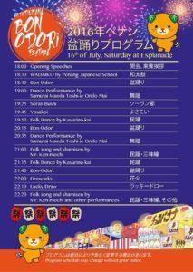 Bon Odori Festival 2016