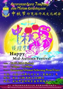 Happy Mid-Autumn Festival 2016