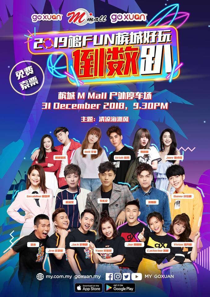 m-mall-countdown