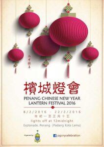 Penang Chinese New Year Lantern Festival 2016