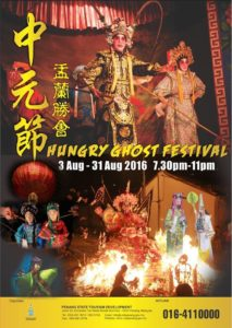 Penang Hungry Ghost Festival 2016