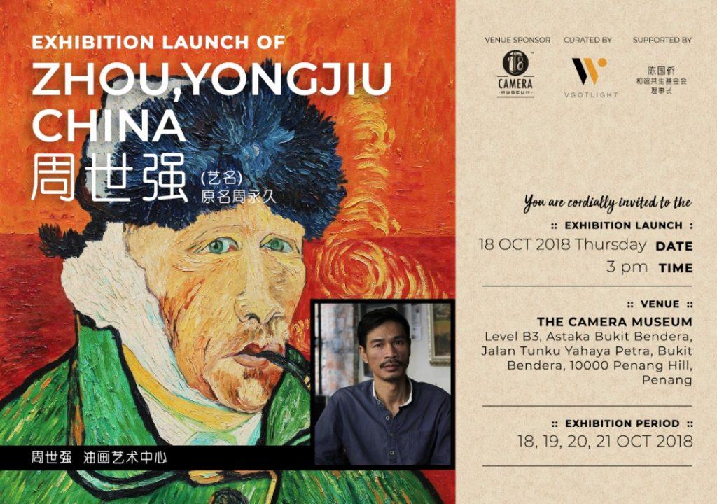 Exhibition of Zhou, YongJiu China
