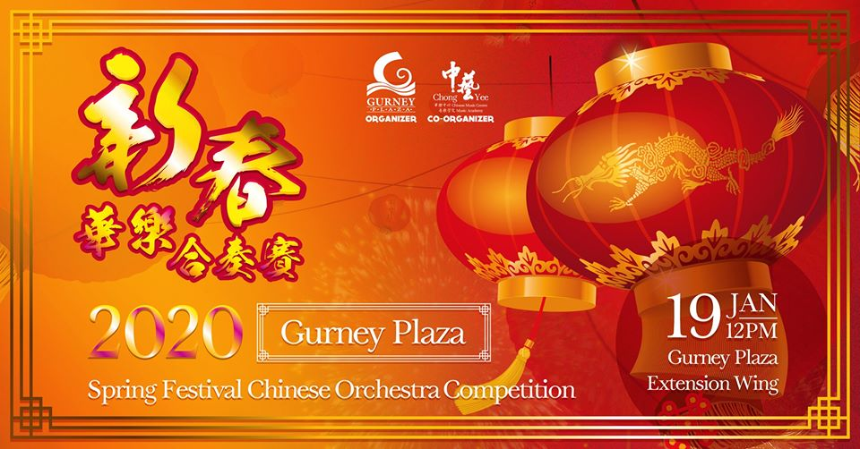 2020 Gurney Plaza Spring Festival Chinese Orchestra Competition
