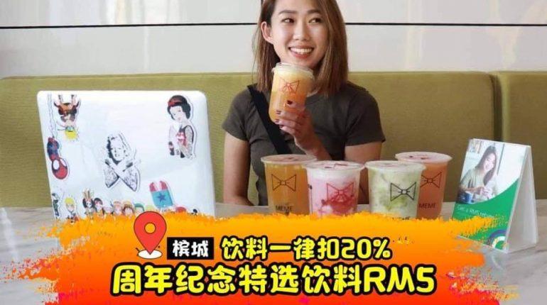 MeMe Xpress特选饮料只卖RM5