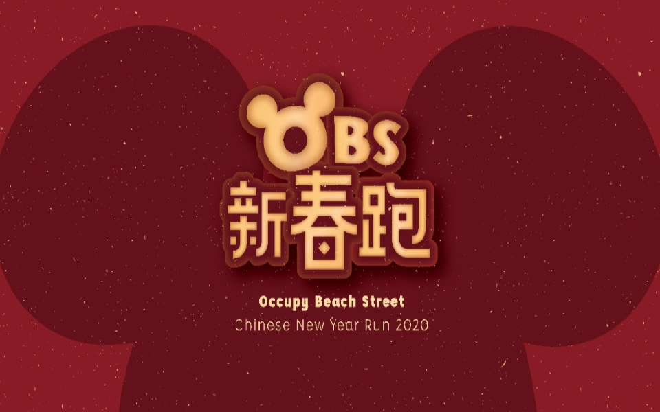 OBS Chinese New Year Run 2020