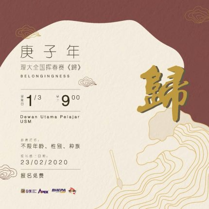 The National Competition of Chinese Traditional Calligraphy Year 2020 'Belongingness'